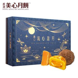 香港美心流心盈月3口味月饼礼盒奶黄莲蓉咖啡进口中秋送礼
