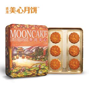 香港美心月饼礼盒低糖蛋黄高档礼盒