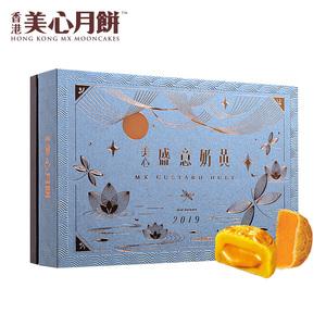 香港美心盛意奶黄月饼礼盒流心流沙蛋黄进口港式中秋送礼礼盒